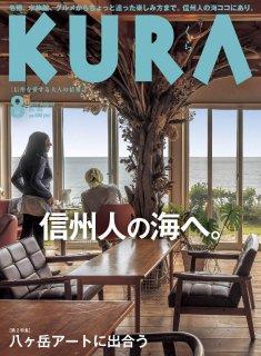 KURA 2017年8月号No.188