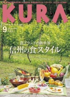 KURA 2017年9月号No.189