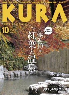 KURA 2017年10月号No.190