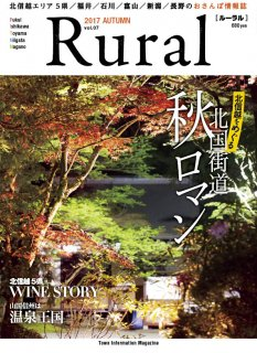 <img class='new_mark_img1' src='https://img.shop-pro.jp/img/new/icons50.gif' style='border:none;display:inline;margin:0px;padding:0px;width:auto;' />Rural vol.7 2017 autumn