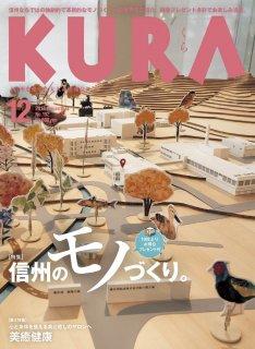 KURA 2017年12月号No.192