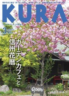 KURA 2018年3月号No.195