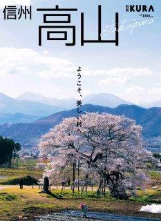 KURA別冊 信州高山