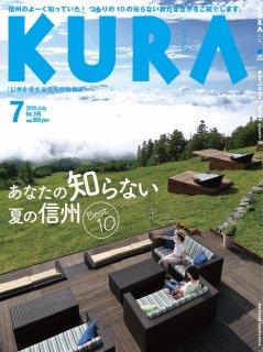 KURA 2018年7月号No.199