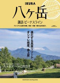 KURA別冊 八ヶ岳 2018