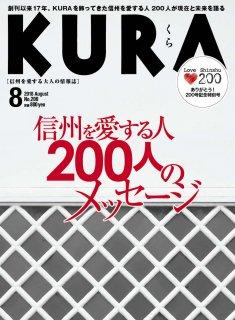 KURA 2018年8月号No.200