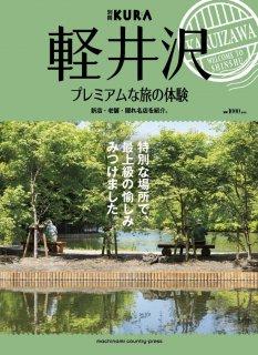 KURA別冊 軽井沢 2018