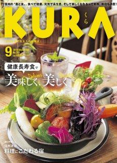 KURA 2018年9月号No.201