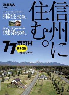 KURA別冊 信州に住む 77市町村 移住・定住ガイドブック