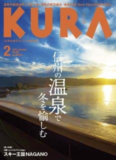 KURA 2019年2月号No.206