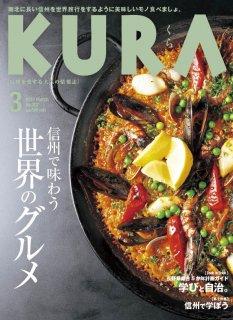 KURA 2019年3月号No.207