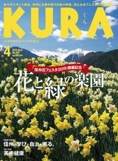 KURA 2019年4月号No.208