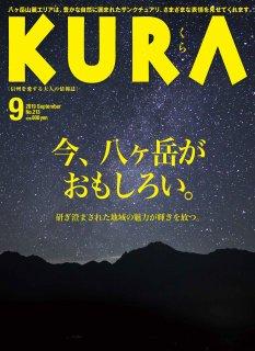 KURA 2019年9月号No.213