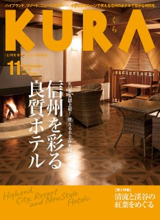 KURA 2019年11月号No.215