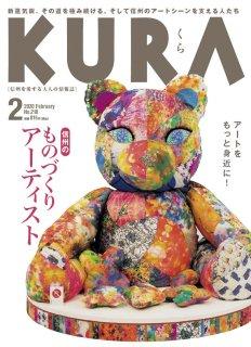 KURA 2020年2月号No.218