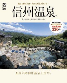 信州温泉 2019