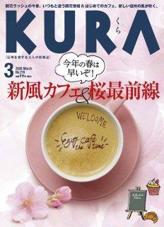 KURA 2020年3月号No.219