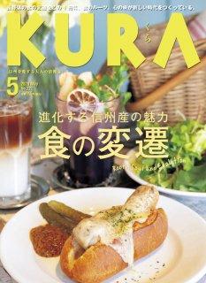 KURA 2020年5月号No.221