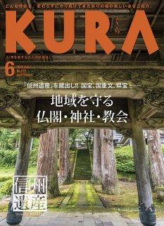 KURA 2020年6月号No.222