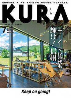 KURA 2020年7月号No.223