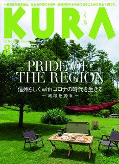 KURA 2020年8月号No.224