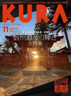 KURA 2020年11月号No.227