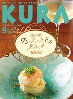 KURA 2020年9月号No.225