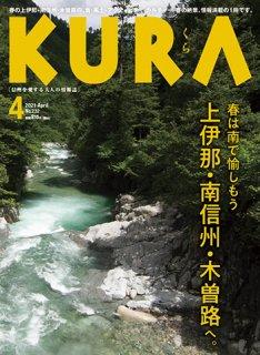 KURA 2021年4月号No.232