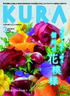 KURA 2021年3月号No.231