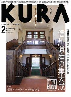 KURA 2021年2月号No.230