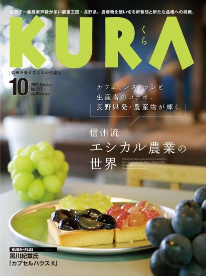 KURA最新号表紙