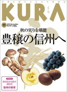 KURA 2015年11月号No.167