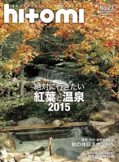 <img class='new_mark_img1' src='https://img.shop-pro.jp/img/new/icons50.gif' style='border:none;display:inline;margin:0px;padding:0px;width:auto;' />hitomi autumn 2015 No.23