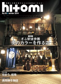 <img class='new_mark_img1' src='https://img.shop-pro.jp/img/new/icons50.gif' style='border:none;display:inline;margin:0px;padding:0px;width:auto;' />hitomi winter 2014 No.16