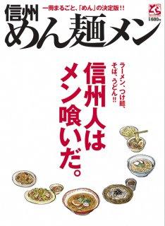 信州めん麺メン 2013