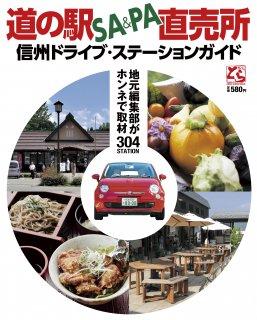 道の駅・SA&PA ガイド 2013