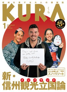 KURA 2016年1月号No.169