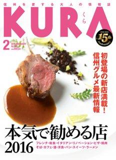 KURA 2016年2月号No.170