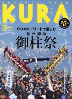 KURA 2016年3月号No.171