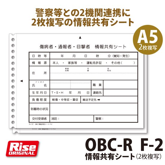 OBC-R F-2 情報共有シート(2枚複写) | 株式会社ライズ