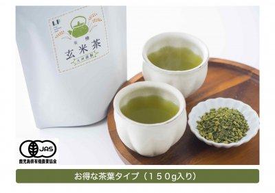 <img class='new_mark_img1' src='https://img.shop-pro.jp/img/new/icons57.gif' style='border:none;display:inline;margin:0px;padding:0px;width:auto;' />LP 有機玄米茶 (有機抹茶入り:茶葉150g入り)