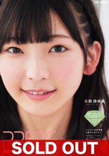 【2月12日発送開始】≠PRESS 2021 FEBRUARY 永田詩央里