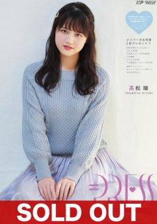 【3月29日発送開始】=PRESS 2021 MARCH �松瞳