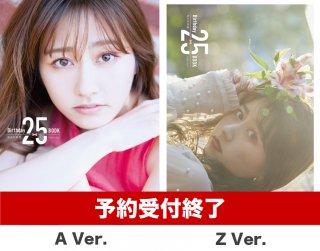 ももいろクローバーZ 佐々木彩夏 Birthday BOOK 25【予約期間:4月11日(日)〜6月21日(月)】
