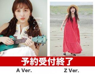 ももいろクローバーZ 百田夏菜子 Birthday BOOK 27【予約期間:5月12日(水)〜7月19日(月)】