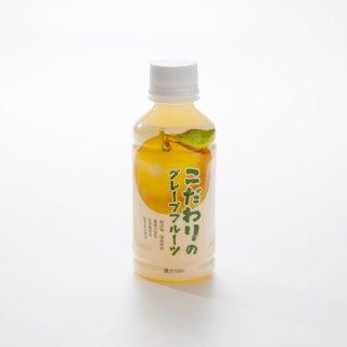 【SALE中】こだわりのグレープフルーツジュース 1本単品