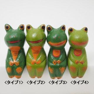 ミニお座りカエル(タイプ1〜4)