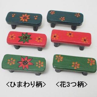 ベンチ【小】(渋い色・ひまわり&花柄)