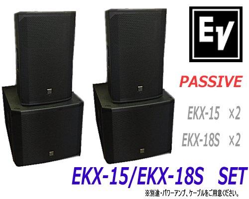 【当店・提案型】 EV EKXシリーズ  パッシブ (ノーパワード)  EKX-15 + EKX-18S 1対向セット