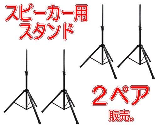 【2ペア販売】 Dicon Audio SS-062 スピーカースタンド 2本セット キャリングケース付き